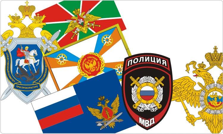 Ведомственная символика России