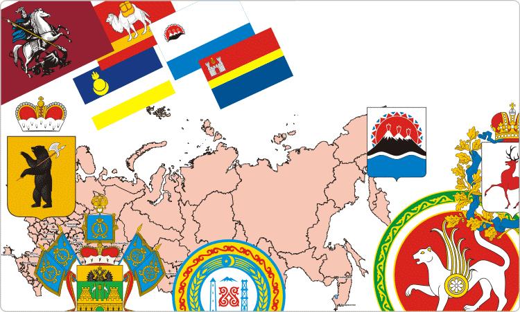 Региональная символика России