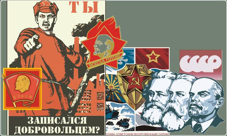Советский клипарт